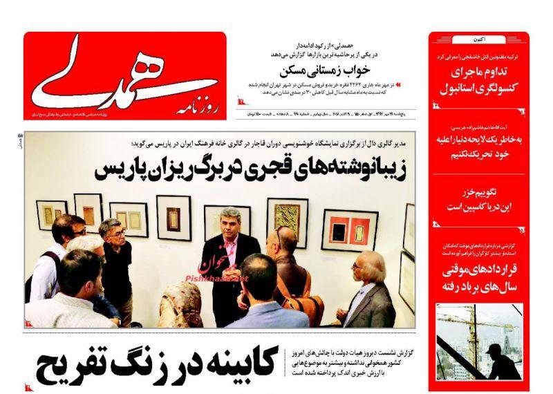 مانشيت طهران: هل تأخرت العقوبات؟ ورشاوى خيالية للهروب من القانون 6