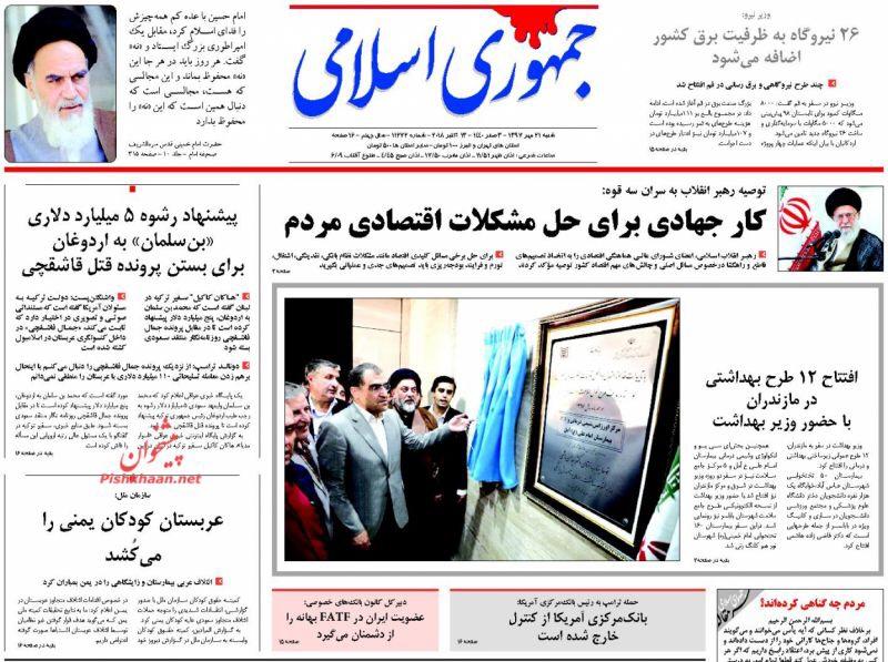 مانشيت طهران: المرشد يطالب بقرارات اقتصادية حاسمة 1