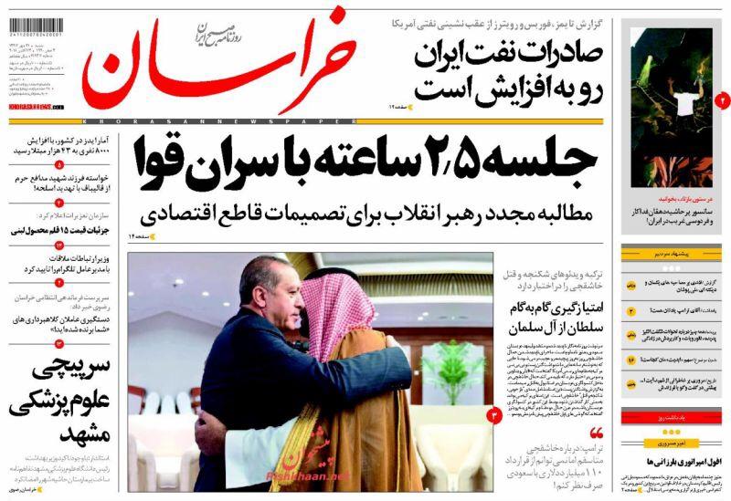 مانشيت طهران: المرشد يطالب بقرارات اقتصادية حاسمة 2