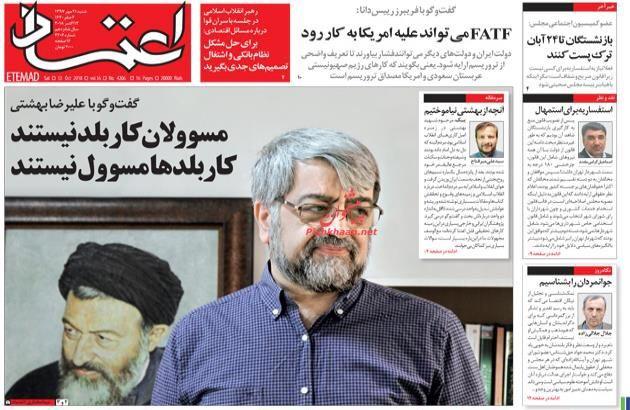 مانشيت طهران: المرشد يطالب بقرارات اقتصادية حاسمة 3