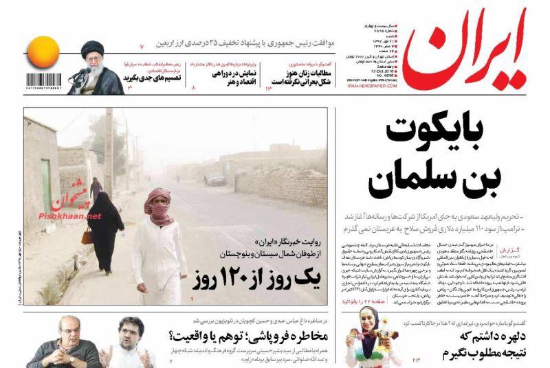 مانشيت طهران: المرشد يطالب بقرارات اقتصادية حاسمة 4