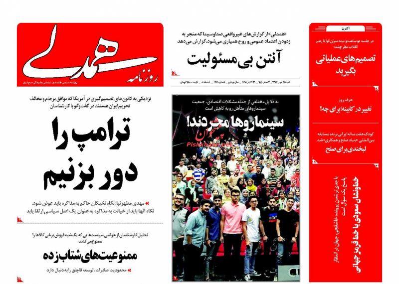 مانشيت طهران: المرشد يطالب بقرارات اقتصادية حاسمة 5