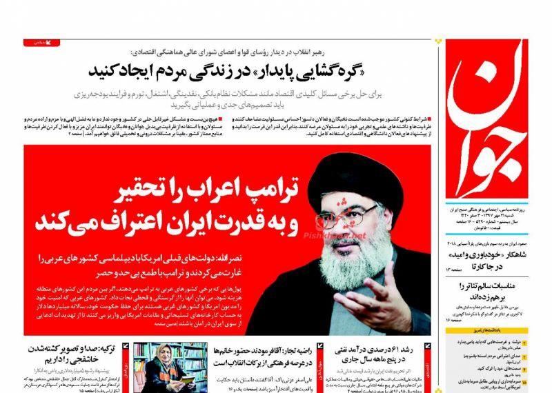مانشيت طهران: المرشد يطالب بقرارات اقتصادية حاسمة 6