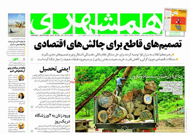 مانشيت طهران: المرشد يطالب بقرارات اقتصادية حاسمة 7