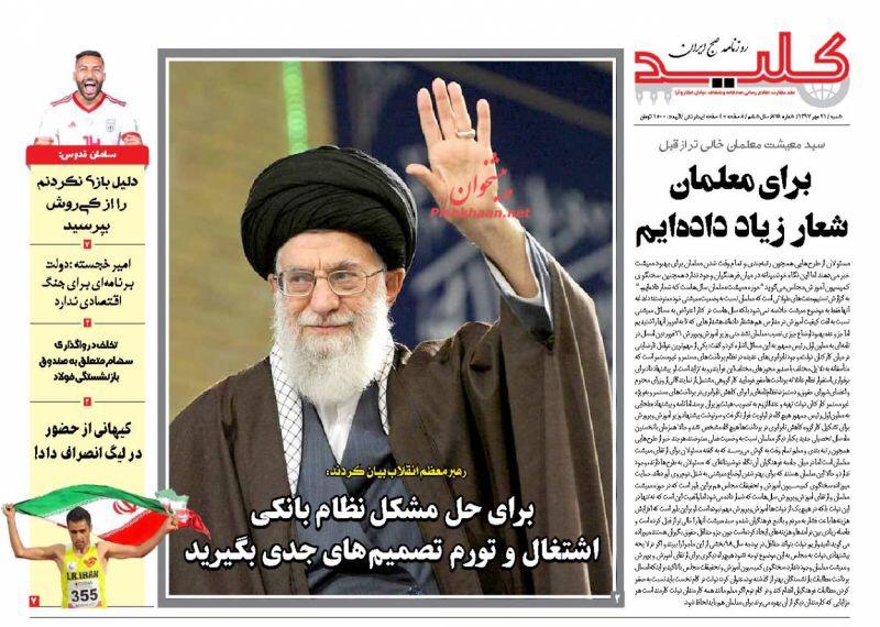 مانشيت طهران: المرشد يطالب بقرارات اقتصادية حاسمة 8