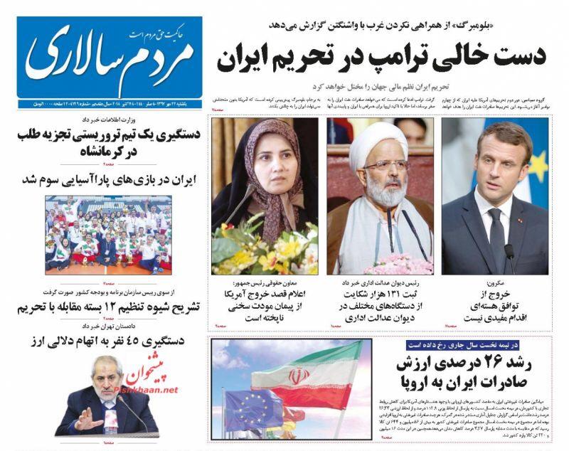 مانشيت طهران: صلاحيات لإصلاح النظام المصرفي، وهجوم على وزير في حكومة روحاني 4
