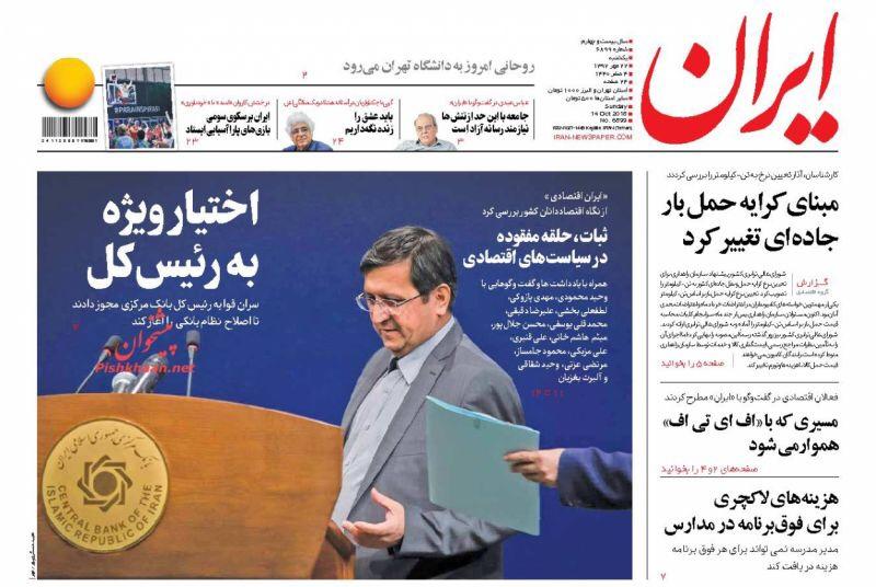 مانشيت طهران: صلاحيات لإصلاح النظام المصرفي، وهجوم على وزير في حكومة روحاني 5