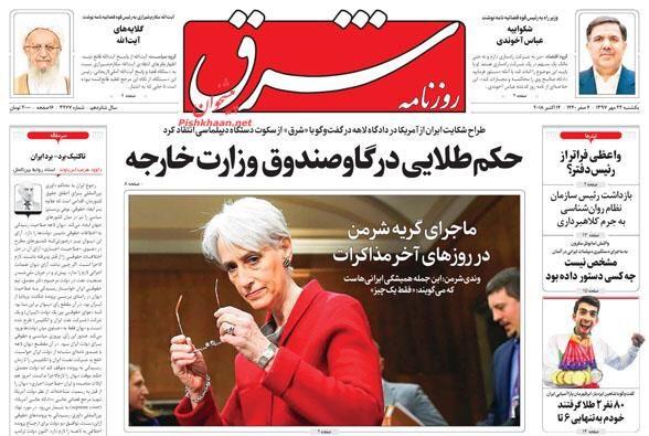 مانشيت طهران: صلاحيات لإصلاح النظام المصرفي، وهجوم على وزير في حكومة روحاني 6