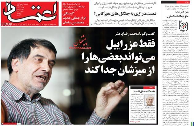 مانشيت طهران: صلاحيات لإصلاح النظام المصرفي، وهجوم على وزير في حكومة روحاني 7