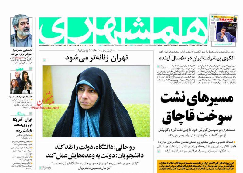 مانشيت طهران: رؤية استراتيجية جديدة لإيران وروحاني تحت النار 4