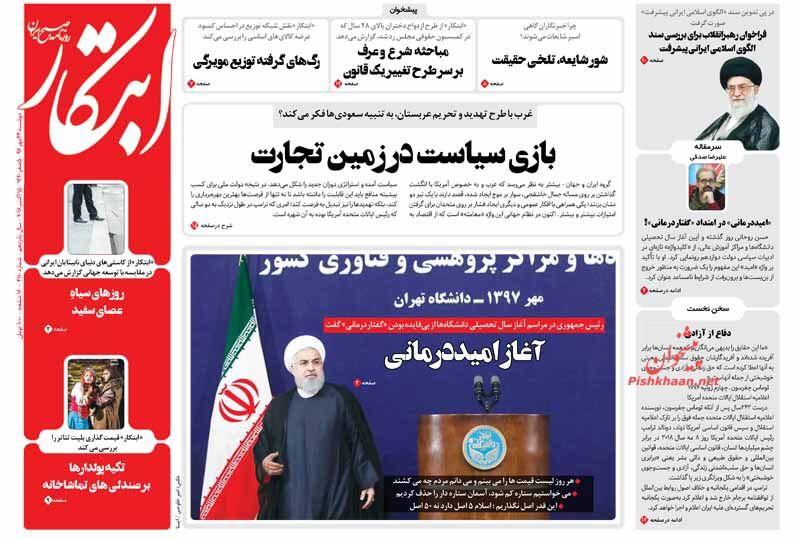 مانشيت طهران: رؤية استراتيجية جديدة لإيران وروحاني تحت النار 5