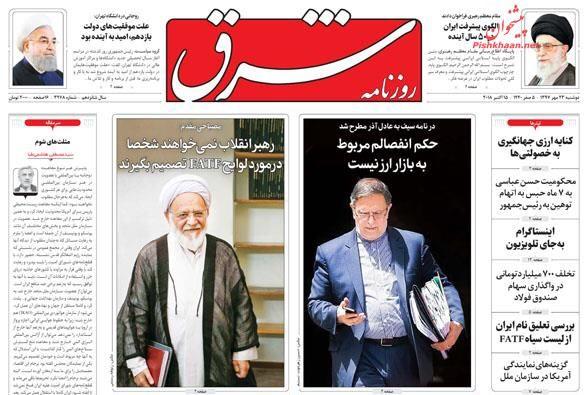 مانشيت طهران: رؤية استراتيجية جديدة لإيران وروحاني تحت النار 6