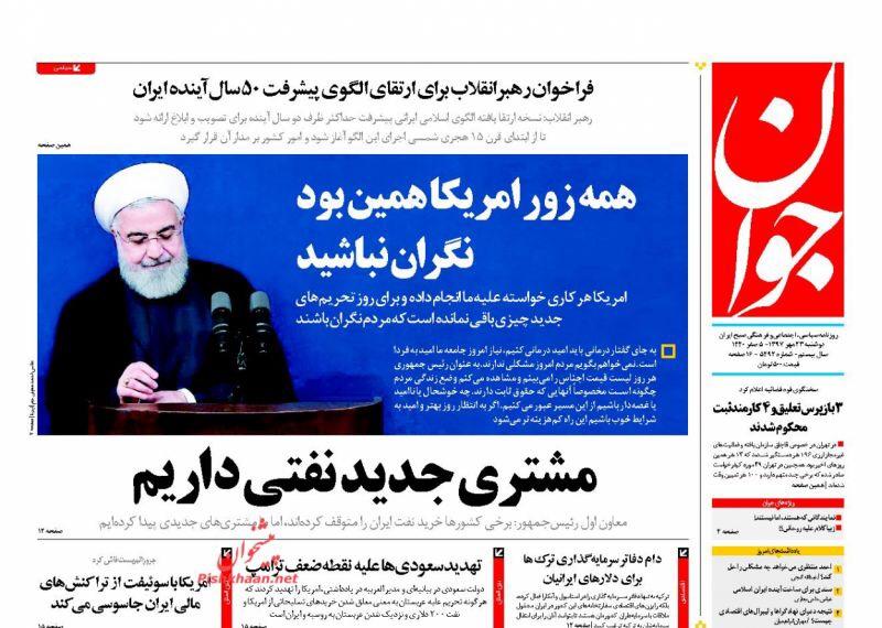 مانشيت طهران: رؤية استراتيجية جديدة لإيران وروحاني تحت النار 7