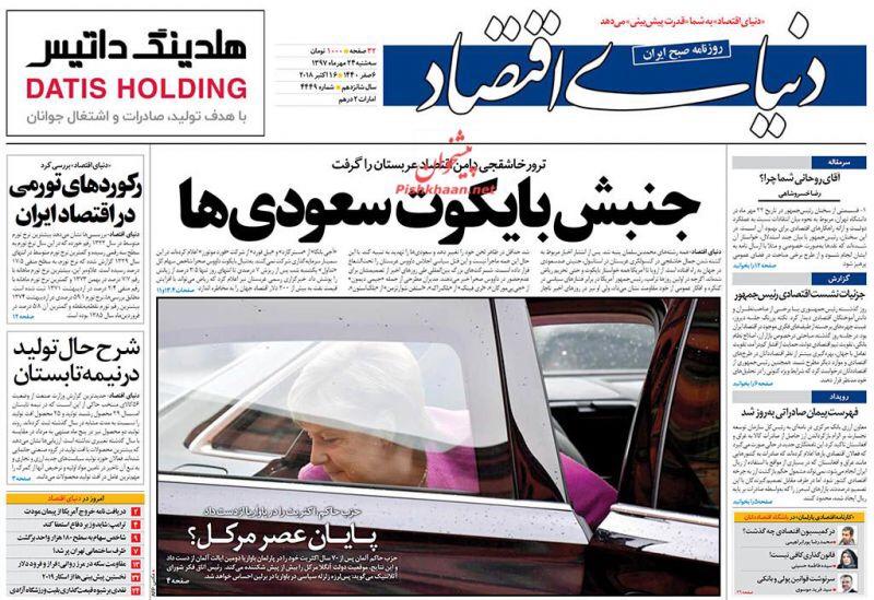 مانشيت طهران: علماء الاقتصاد في ضيافة الرئيس وقلق في طهران بعد هزة انقرة 2