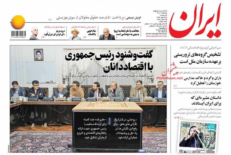 مانشيت طهران: علماء الاقتصاد في ضيافة الرئيس وقلق في طهران بعد هزة انقرة 6