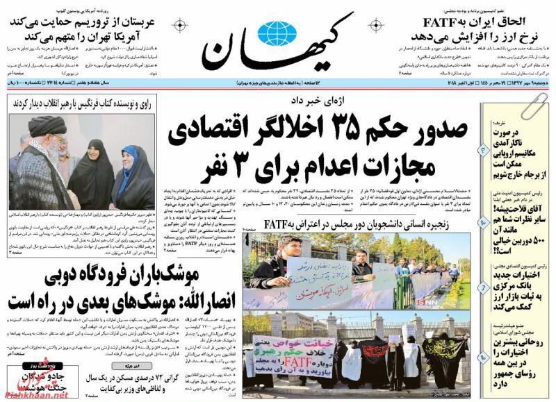مانشيت طهران: احكام بالإعدام ضد فاسدين اقتصاديين، وتعديلات على قانون الاسرة 1