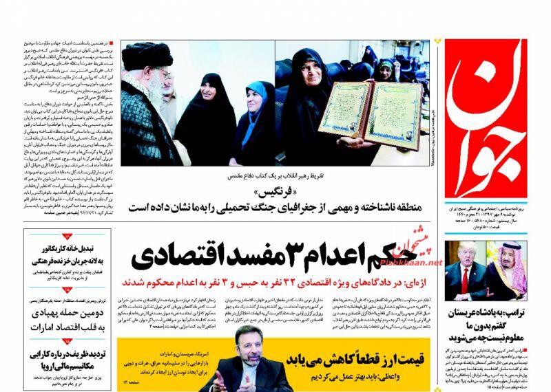 مانشيت طهران: احكام بالإعدام ضد فاسدين اقتصاديين، وتعديلات على قانون الاسرة 2