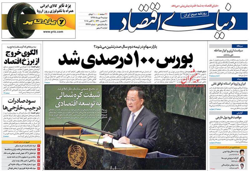 مانشيت طهران: احكام بالإعدام ضد فاسدين اقتصاديين، وتعديلات على قانون الاسرة 3