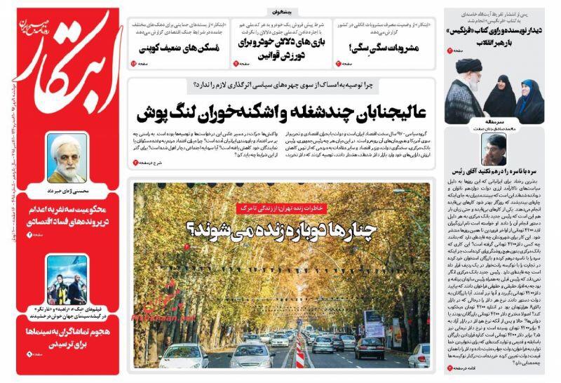 مانشيت طهران: احكام بالإعدام ضد فاسدين اقتصاديين، وتعديلات على قانون الاسرة 4