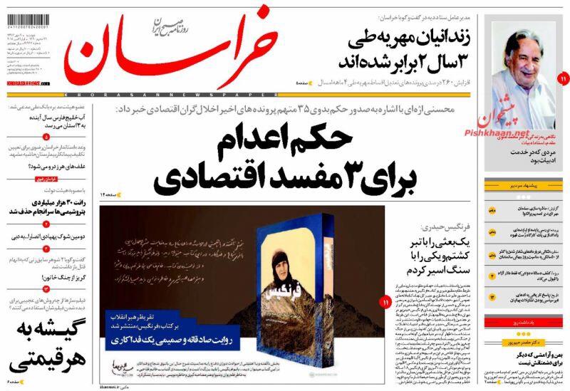 مانشيت طهران: احكام بالإعدام ضد فاسدين اقتصاديين، وتعديلات على قانون الاسرة 5