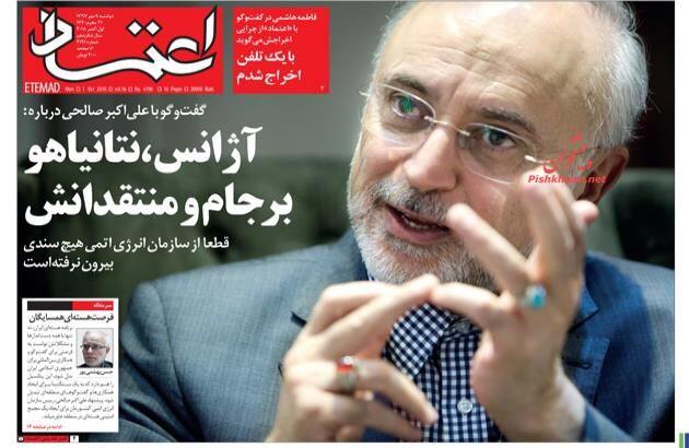 مانشيت طهران: احكام بالإعدام ضد فاسدين اقتصاديين، وتعديلات على قانون الاسرة 6