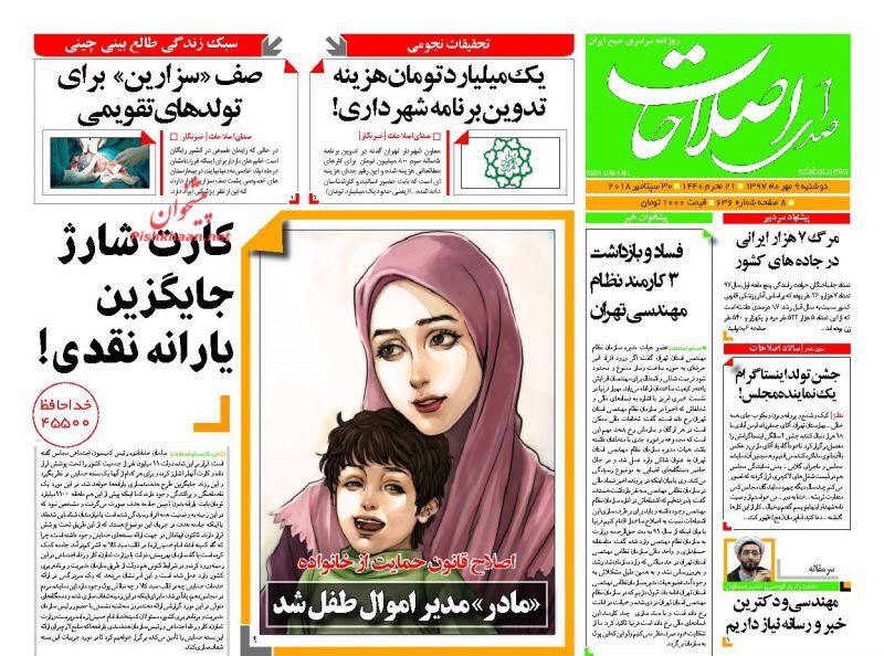مانشيت طهران: احكام بالإعدام ضد فاسدين اقتصاديين، وتعديلات على قانون الاسرة 7