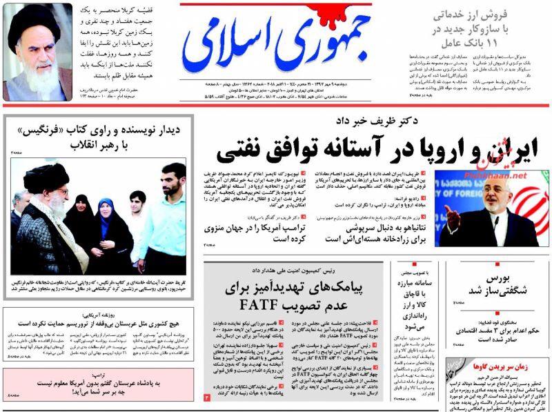 مانشيت طهران: احكام بالإعدام ضد فاسدين اقتصاديين، وتعديلات على قانون الاسرة 8