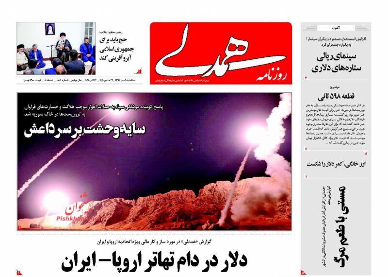 مانشيت طهران: مؤشرات سقوط الدولار وصفعة صاروخية لأعداء الشيطان 3