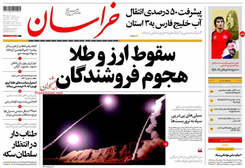 مانشيت طهران: مؤشرات سقوط الدولار وصفعة صاروخية لأعداء الشيطان 5