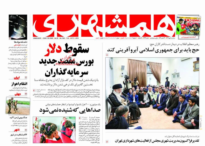 مانشيت طهران: مؤشرات سقوط الدولار وصفعة صاروخية لأعداء الشيطان 6