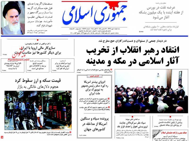 مانشيت طهران: مؤشرات سقوط الدولار وصفعة صاروخية لأعداء الشيطان 7