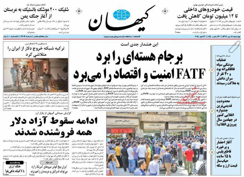 مانشيت طهران: المقامرة بأموال الشعب وتحذير من اتفاقية الحد من تبييض الأموال 1