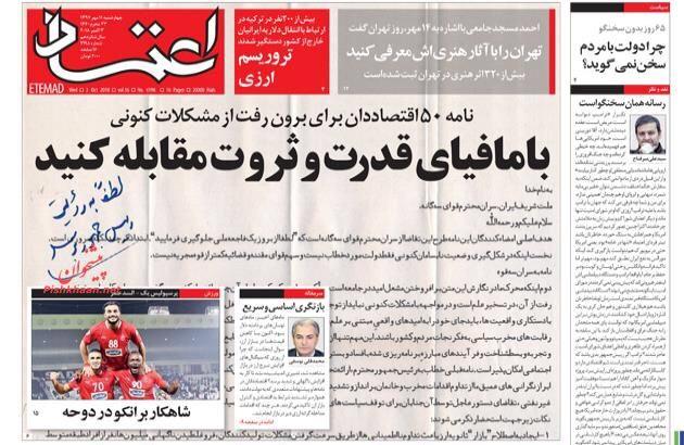 مانشيت طهران: المقامرة بأموال الشعب وتحذير من اتفاقية الحد من تبييض الأموال 6