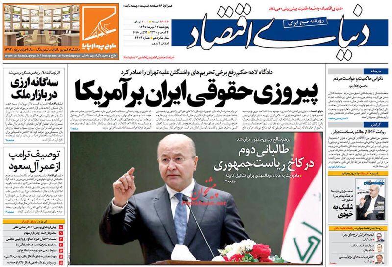 مانشيت طهران: ايران تنتصر قضائيا على أميركا والعراق يستكمل حلقات قوته 4