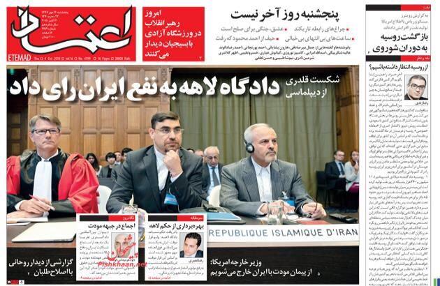 مانشيت طهران: ايران تنتصر قضائيا على أميركا والعراق يستكمل حلقات قوته 5