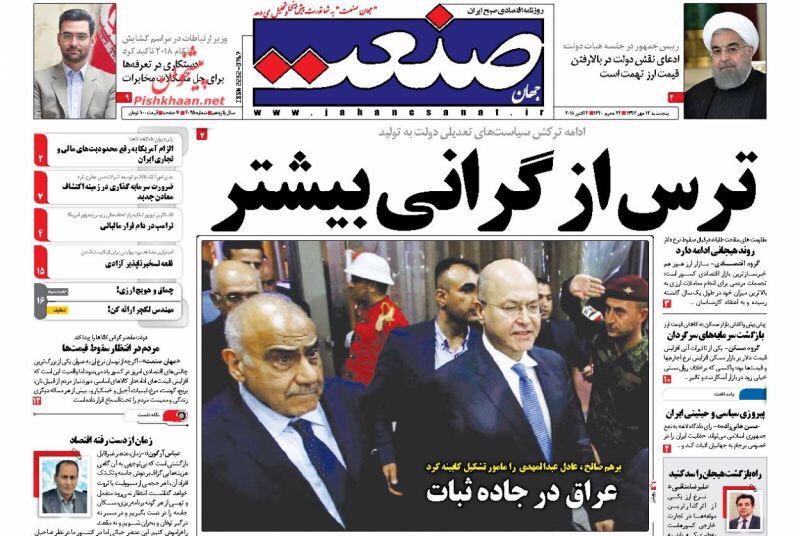 مانشيت طهران: ايران تنتصر قضائيا على أميركا والعراق يستكمل حلقات قوته 6