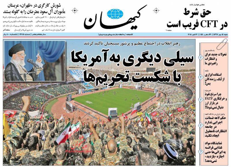 مانشيت طهران: ايران ستكسر العقوبات ويوم مصيري لسوق العملة في المجلس 1