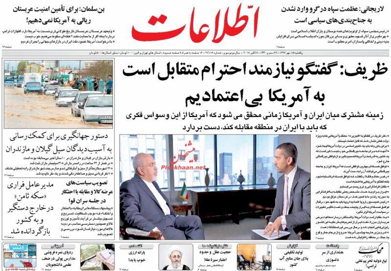 مانشيت طهران: ايران لا تثق بأميركا وكل العيون الى المجلس 1