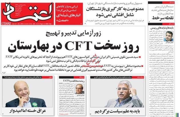 مانشيت طهران: ايران لا تثق بأميركا وكل العيون الى المجلس 5