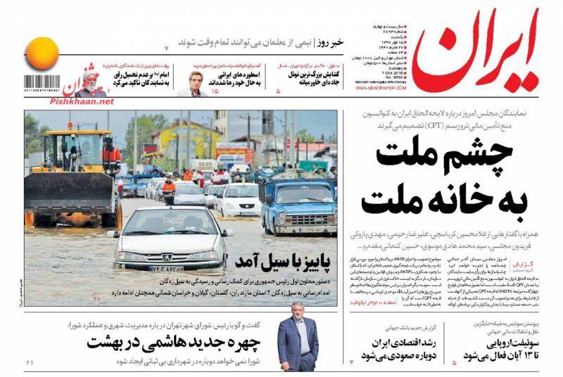 مانشيت طهران: ايران لا تثق بأميركا وكل العيون الى المجلس 6