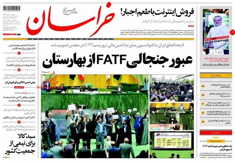 مانشيت طهران: مرور مكافحة تبييض الأموال في المجلس وإصلاحات بن سلمان 1