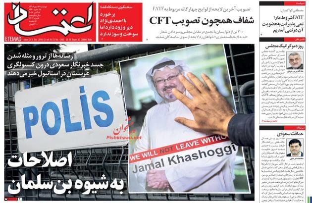 مانشيت طهران: مرور مكافحة تبييض الأموال في المجلس وإصلاحات بن سلمان 2