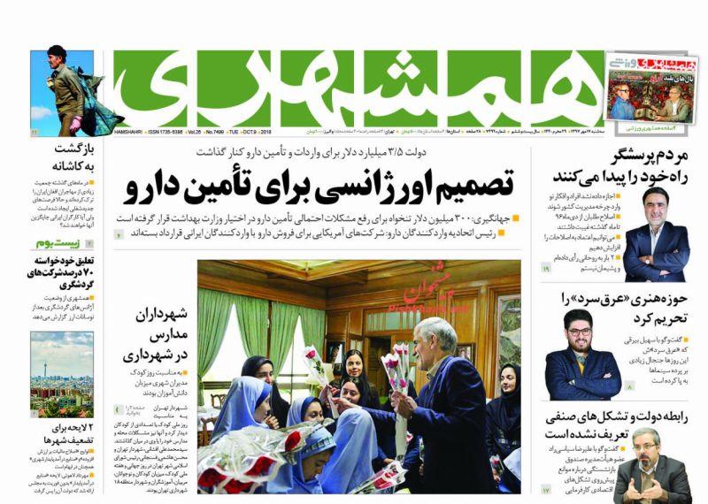 مانشيت طهران: مواجهة المشاكل الاقتصادية مستمرة واجراءات لتأمين الدواء 1