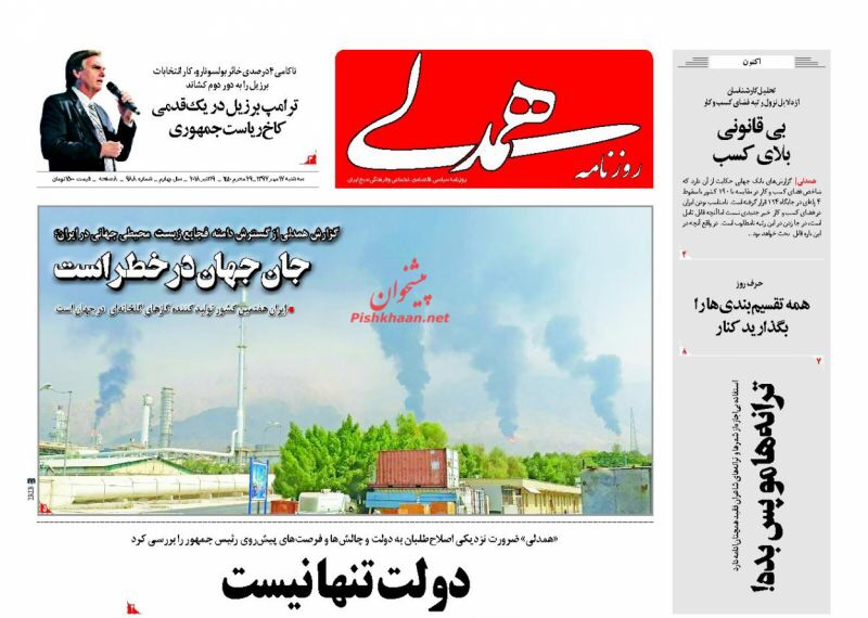 مانشيت طهران: مواجهة المشاكل الاقتصادية مستمرة واجراءات لتأمين الدواء 2