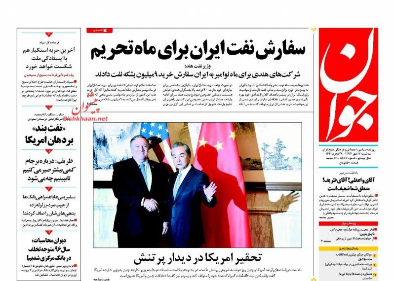 مانشيت طهران: مواجهة المشاكل الاقتصادية مستمرة واجراءات لتأمين الدواء 3