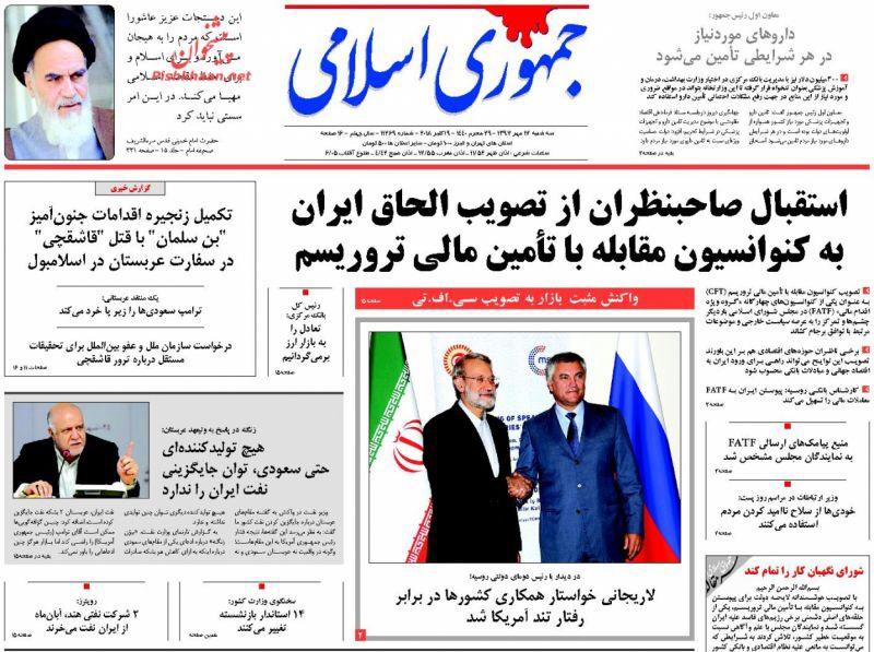 مانشيت طهران: مواجهة المشاكل الاقتصادية مستمرة واجراءات لتأمين الدواء 4