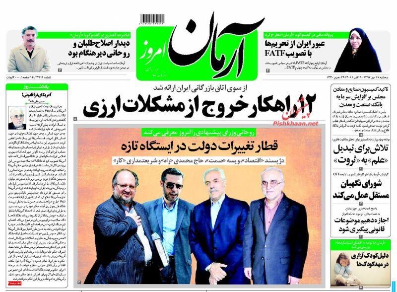 مانشيت طهران: مواجهة المشاكل الاقتصادية مستمرة واجراءات لتأمين الدواء 5