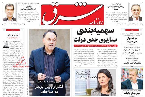مانشيت طهران: عودة الحصص التموينية وتساؤلات حول استقالة سفيرة أميركا لدى الأمم المتحدة 1