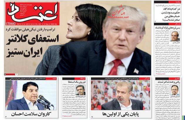 مانشيت طهران: عودة الحصص التموينية وتساؤلات حول استقالة سفيرة أميركا لدى الأمم المتحدة 2