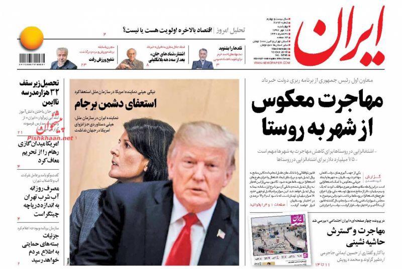 مانشيت طهران: عودة الحصص التموينية وتساؤلات حول استقالة سفيرة أميركا لدى الأمم المتحدة 3